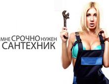 kurgan.v-sa.ru Статьи на тему: услуги сантехников в Кургане